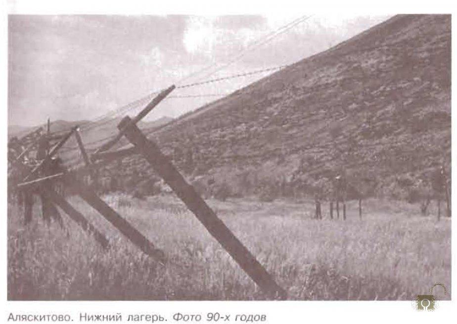 Аляскитово. Нижний Лагерь. Фото 90-х годов