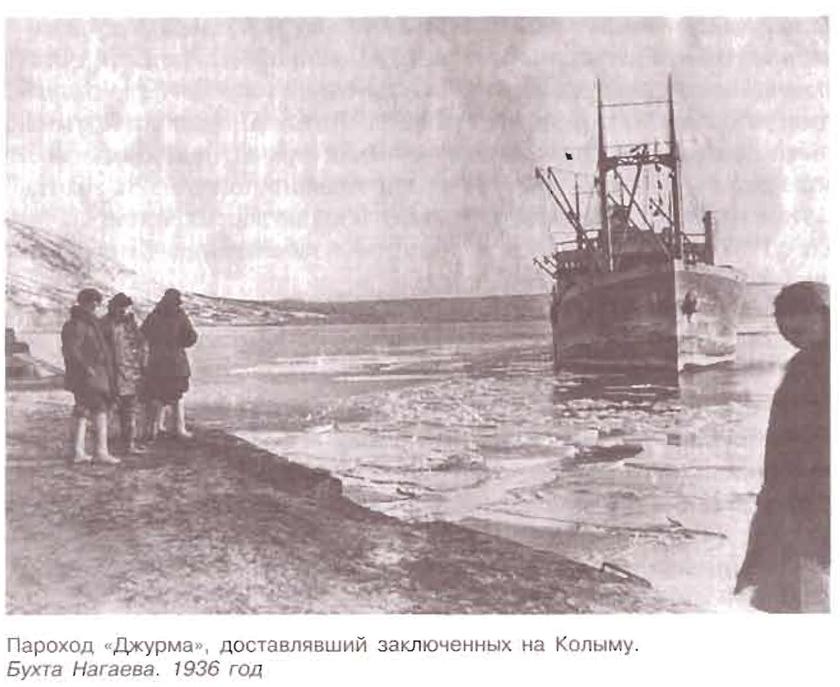 Пароход «Джурма», доставлявший заключенных на Колыму. Бухта Нагаева. 1936 год