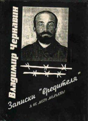 Записки «вредителя». Побег из ГУЛага. 89c8a6090f9