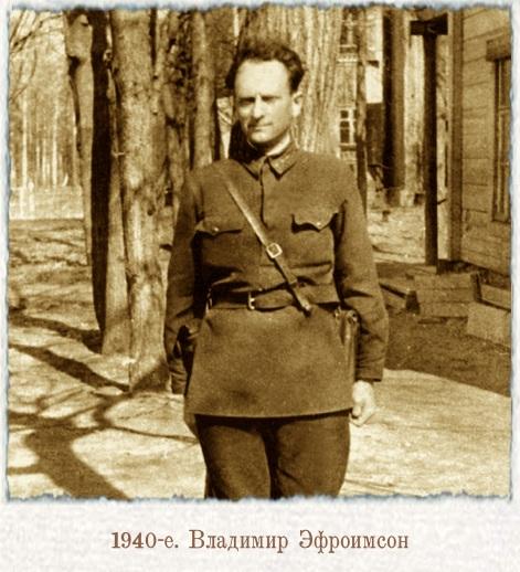 1943_efroimson.jpg
