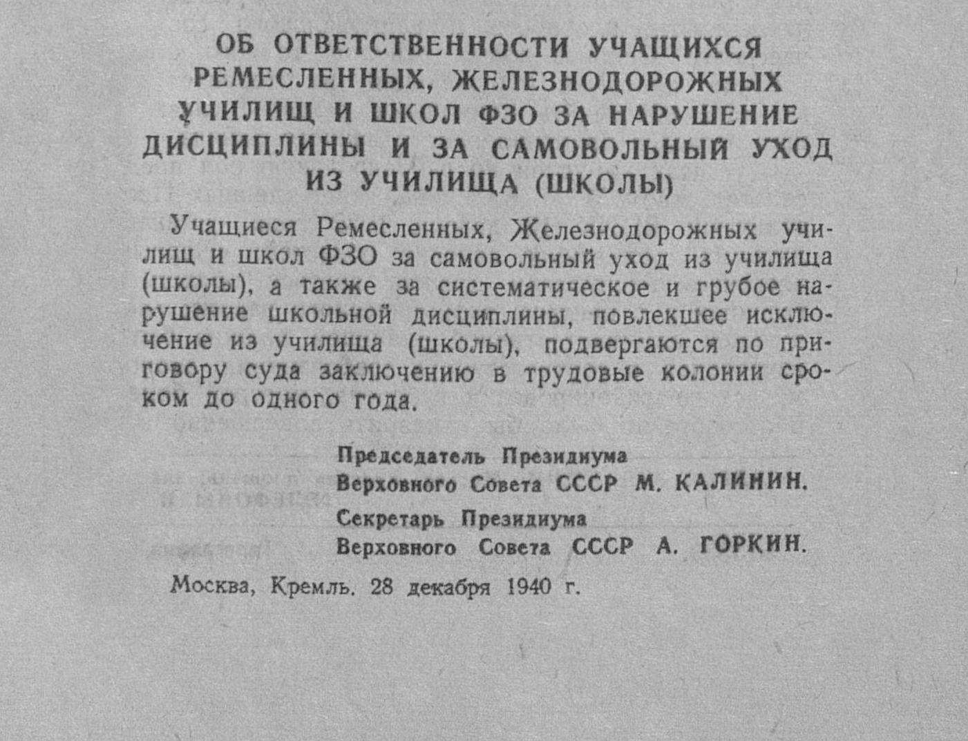 65 лет назад, в конце апреля 1956 года, была отменена уголовная ответственность
