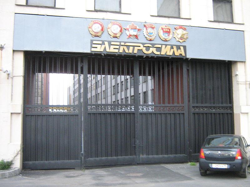 Завод «Электроси́ла» — энергомашиностроительное предприятие в Санкт-Петербурге, специализирующееся на производстве электрических машин, тяговых двигателей, генераторов. С 2000 года является частью российской энергомашиностроительной компании ОАО «Силовые машины»
