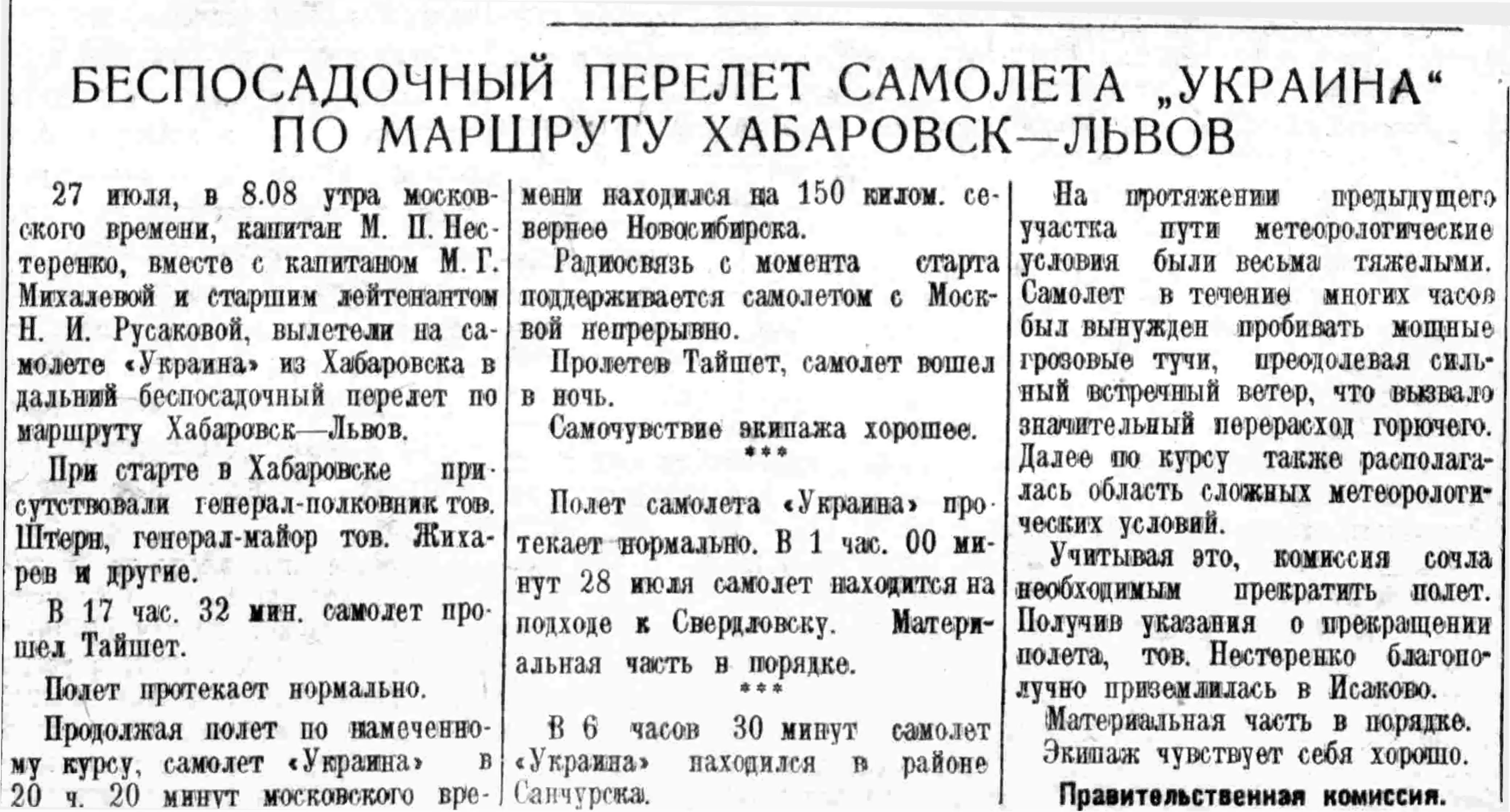 Павел Рычагов и Мария Нестеренко. Король и Королева воздуха.