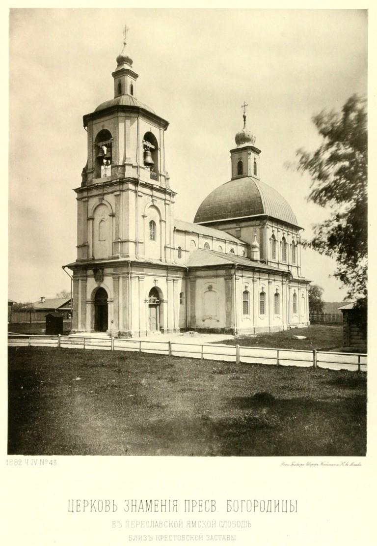 Церковь Знамения Пресвятой Богородицы. Фото 1882 года.