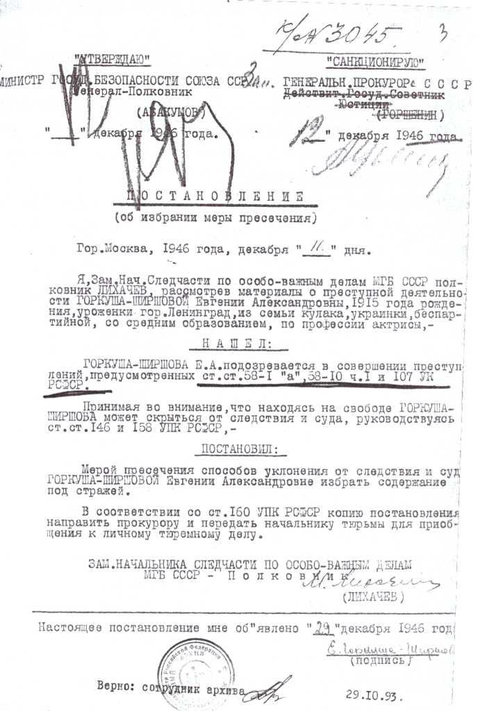 Гаркуша-Ширшова Евгения Александровна