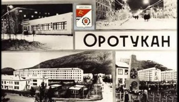 посёлок Оротукан (прииск Верхний)