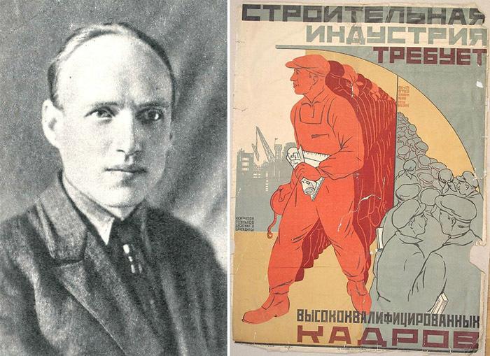 Слева: Карл Вейдеман (1879–1938). Арестован в январе 1938 года. В феврале того же года расстрелян. Реабилитирован в 1956 году. Справа: Карл Вейдеман. Строительная индустрия требует высококвалифицированных кадров. Плакат. 1930.