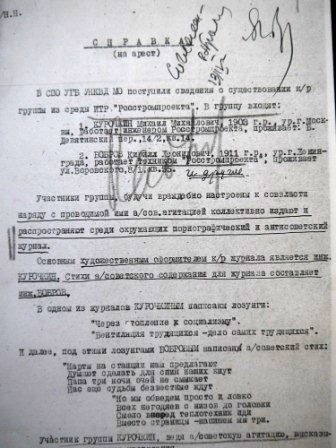 Курочкин Михаил Михайлович