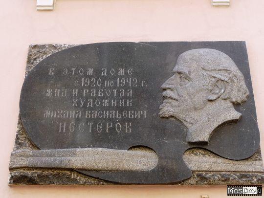 """Дом, в котором М.В. Нестеров жил и умер, отмечен мемориальной доской. Такой чести """"лауреата Сталинской премии"""" удостоили в советские времена. А об открытии мемориального музея вопрос как-то никогда не вставал... А жаль..."""