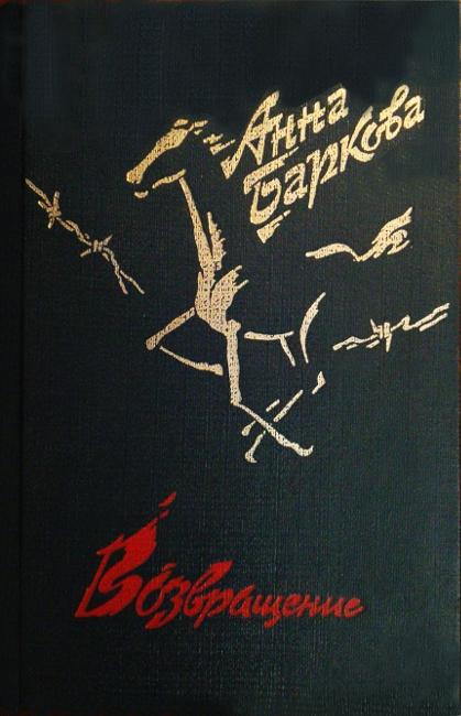 Книга А.А.Барковой «Возвращение», изданная после смерти