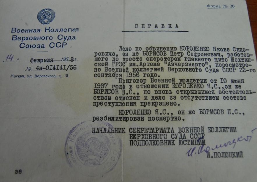 Решением Верховного Суда СССР дело в отношении Короленко Я. С. производством прекращено, за отсутствием состава преступления. Короленко Я.С. реабилитирован посмертно.