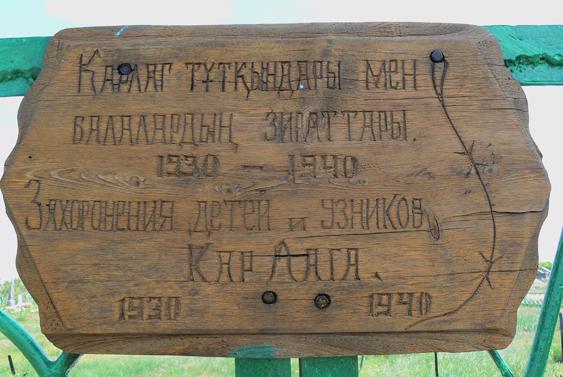 Образцовый совхоз НКВД. Как штамповались «ВРАГИ НАРОДА»