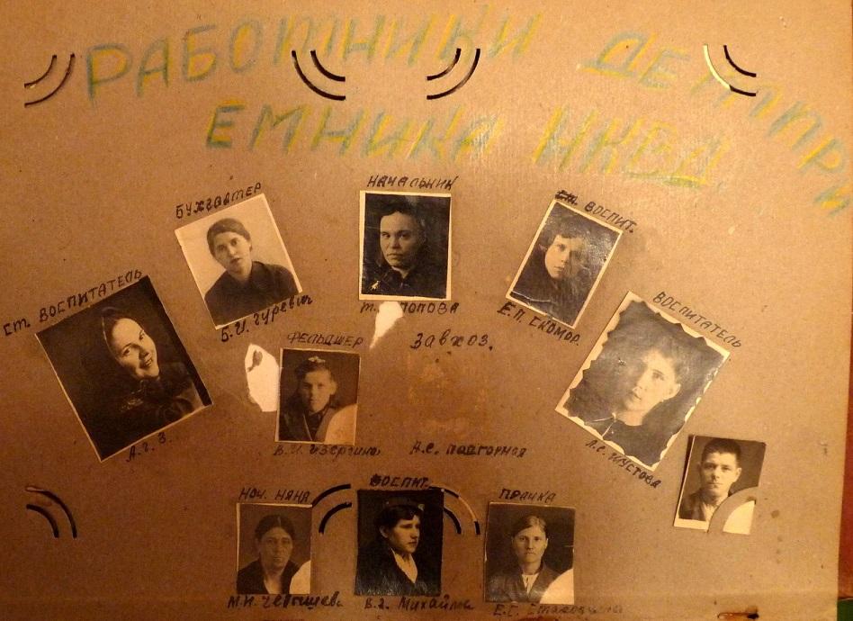 Фотография страницы из старого  семейного альбома. Видна  с трудом читаемая   надпись  «Работники детприёмника НКВД».