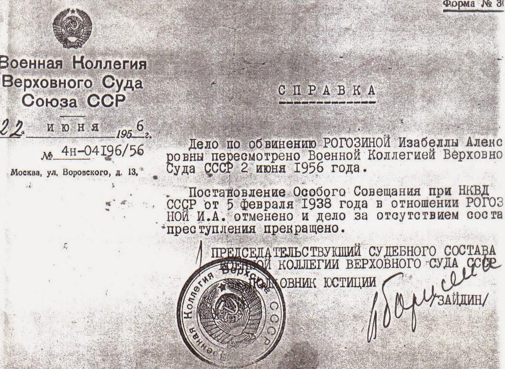 Военная коллегия Верховного суда СССР 2 июня 1956 года пересмотрело дело матери и отменила постановление Особого совещания при НКВД  СССР от 5 февраля 1938 г. , которым мама была осуждена .