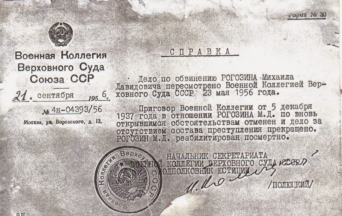 """23 мая 1956 г. военной коллегией Верховного суда СССР  """"приговор от 5 декабря 1937 г. был пересмотрен по вновь открывшимся обстоятельствам и дело прекращено из - за отсутствия состава преступления """" . Рогозин."""