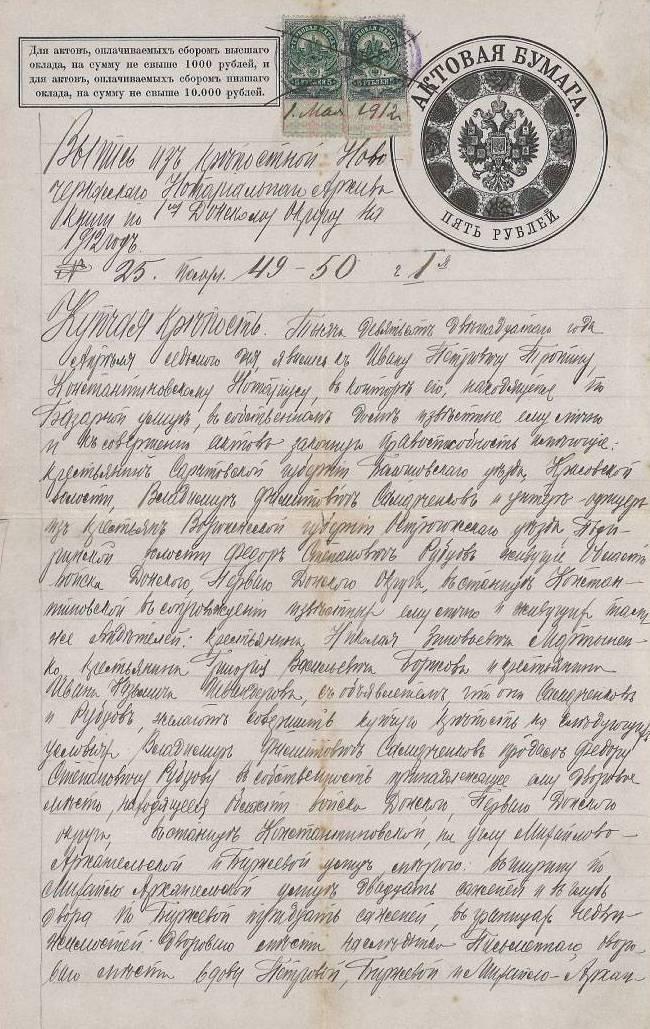 """Купчая крепость от 1912 года, по которой Ф.С.Рубцов приобрёл участок под строительство своего дома. Именно тот дом, который потом станичники и называли - """"Атаманский дворец"""" , лист 1"""