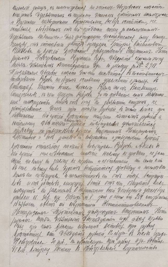 """Купчая крепость от 1912года, по которой Ф.С.Рубцов приобрёл участок под строительство своего дома. Именно тот дом, который потом станичники и называли - """"Атаманский дворец"""" , лист 2"""