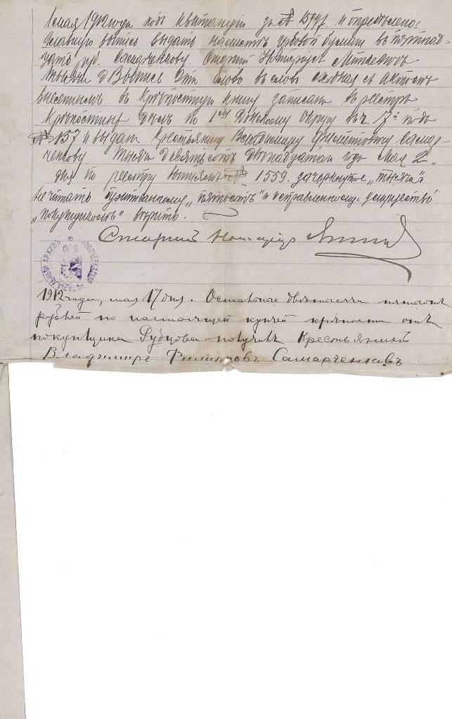 """Купчая крепость от 1912года, по которой Ф.С.Рубцов приобрёл участок под строительство своего дома. Именно тот дом, который потом станичники и называли - """"Атаманский дворец"""" , лист 3"""