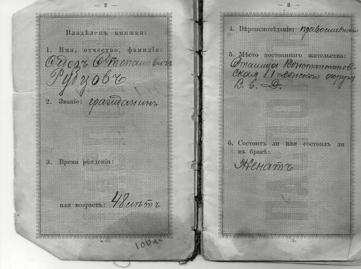 Первая страница паспорта Федора Степановича Рубцова