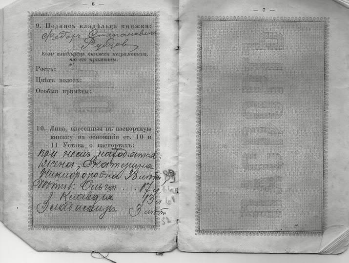 Вторая страница паспорта Федора Степановича Рубцова
