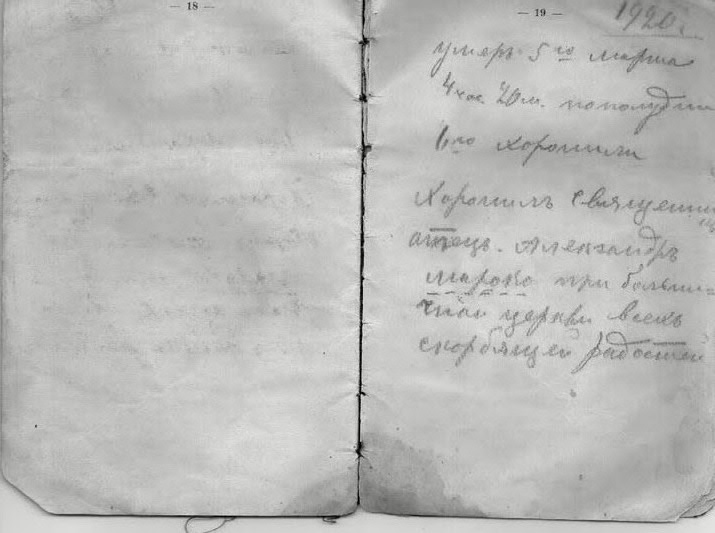 Последняя страница паспорта Федора Степановича Рубцова