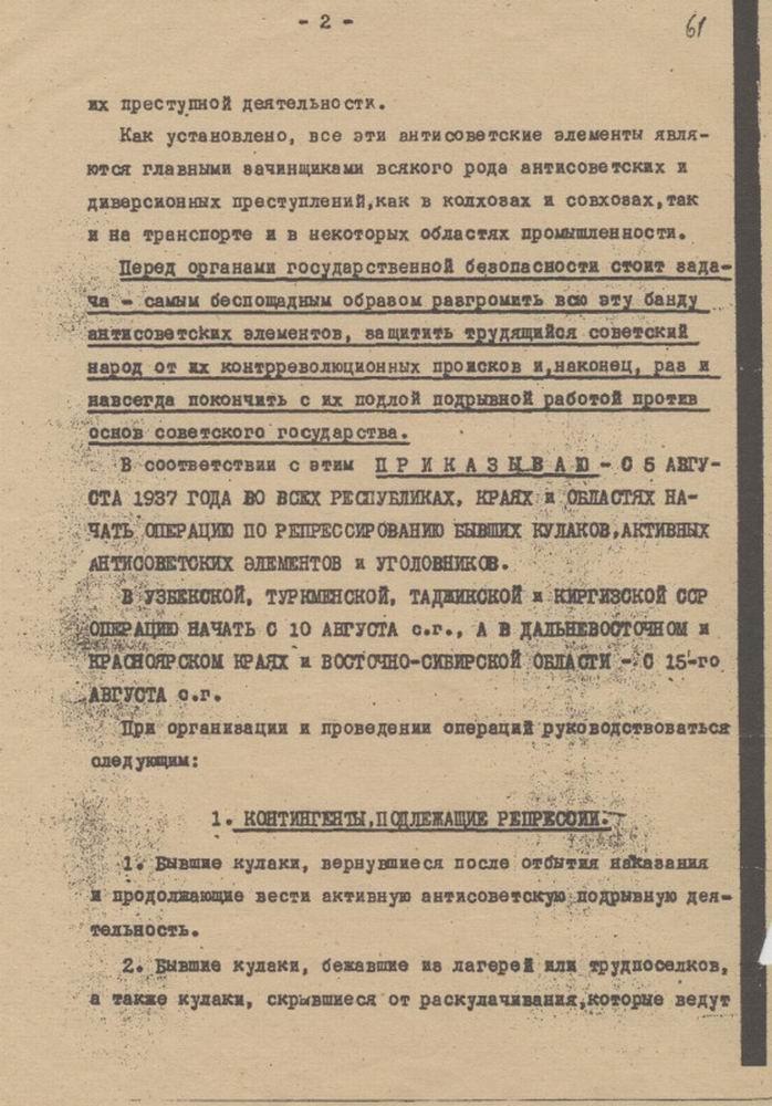 Приказ НКВД № 00447 (Оперативный приказ народного комиссара внутренних дел СССР № 00447 «Об операции по репрессированию бывших кулаков, уголовников и других антисоветских элементов») — секретный приказ НКВД от 30 июля 1937 года.