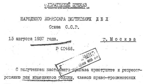 ОПЕРАТИВНЫЙ ПРИКАЗ НАРОДНОГО КОМИССАРА ВНУТРЕННИХ ДЕЛ Союза С.С.Р. № 00486  15 августа 1937 года. г. Москва