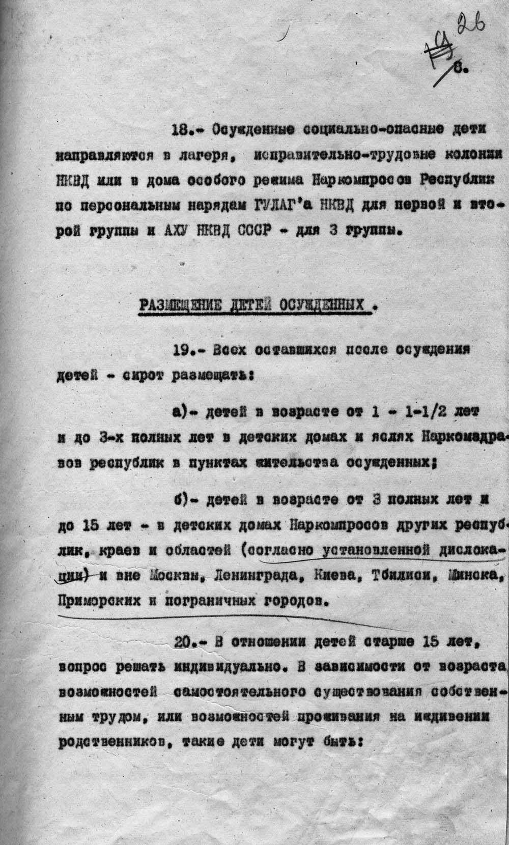 15 АВГУСТА 1937 года - Оперативный приказ НКВД СССР № 00486 о репрессировании «жен изменников Родины, членов правотроцкистских шпионско-дивесионных организаций, осужденных Военной коллегией и военными трибуналами по первой и второй категории