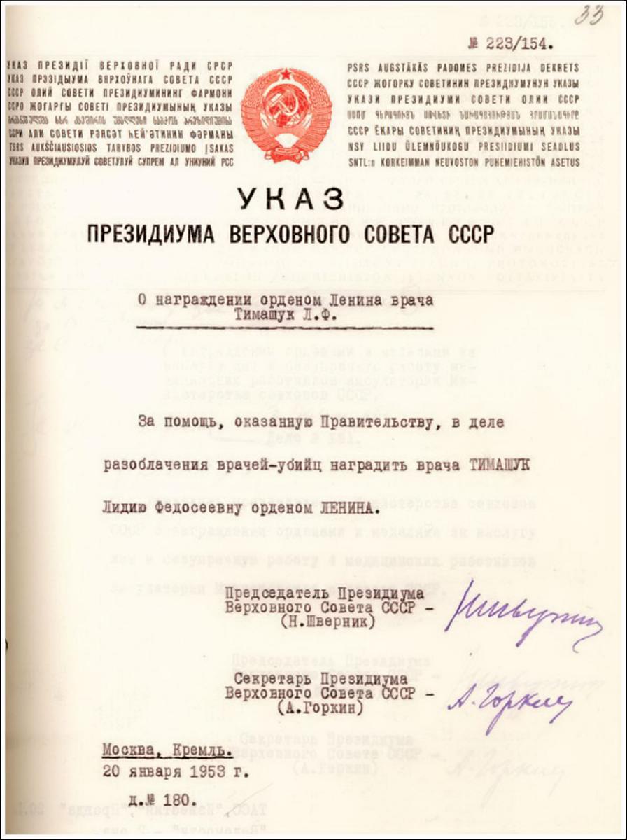 Указ о награждении Тимашук орденом Ленина