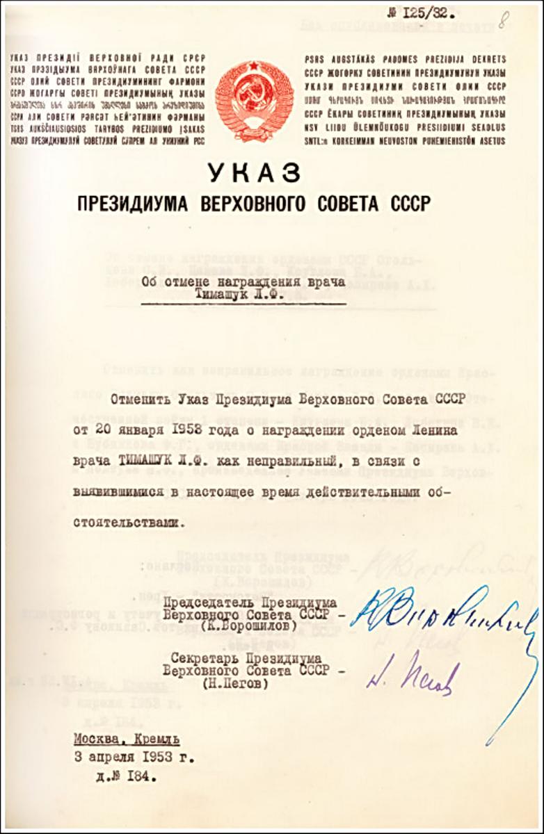 Указ от 20 января 1953 года о награждении Лидии Тимашук Орденом Ленина за «разоблачение врачей-убийц». Он был отменён вскоре после смерти Сталина.
