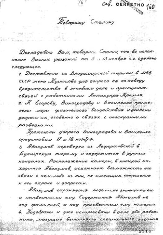 Записка министра внутренних дел Игнатьева Сталину по «Делу врачей»
