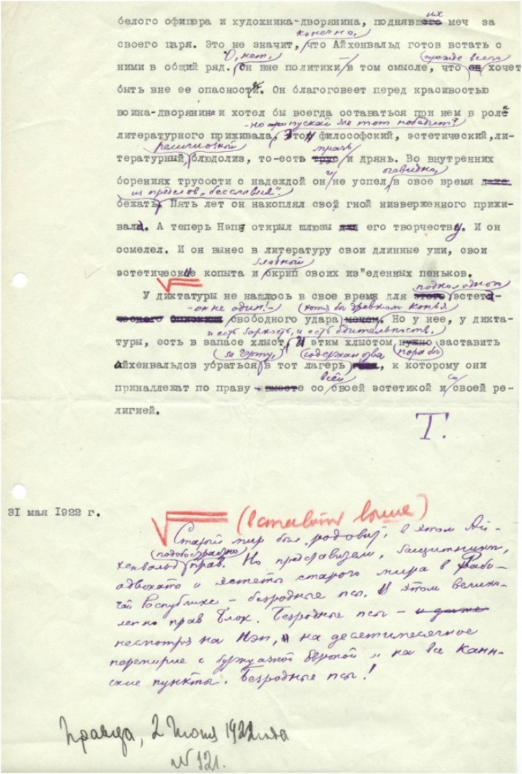 https://bessmertnybarak.ru/files/2/images/doc/filosofski_parafod/diktatura_gde_tvoy_khlyst/last.jpg