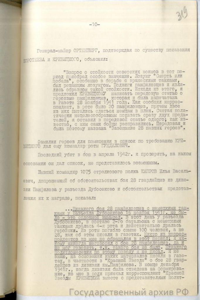 справка-доклад главного военного прокурора Н. Афанасьева «О 28 панфиловцах» от 10 мая 1948 года по результатам расследования Главной военной прокуратуры, хранящуюся в фонде Прокуратуры СССР (ГА РФ. Ф. Р-8131)