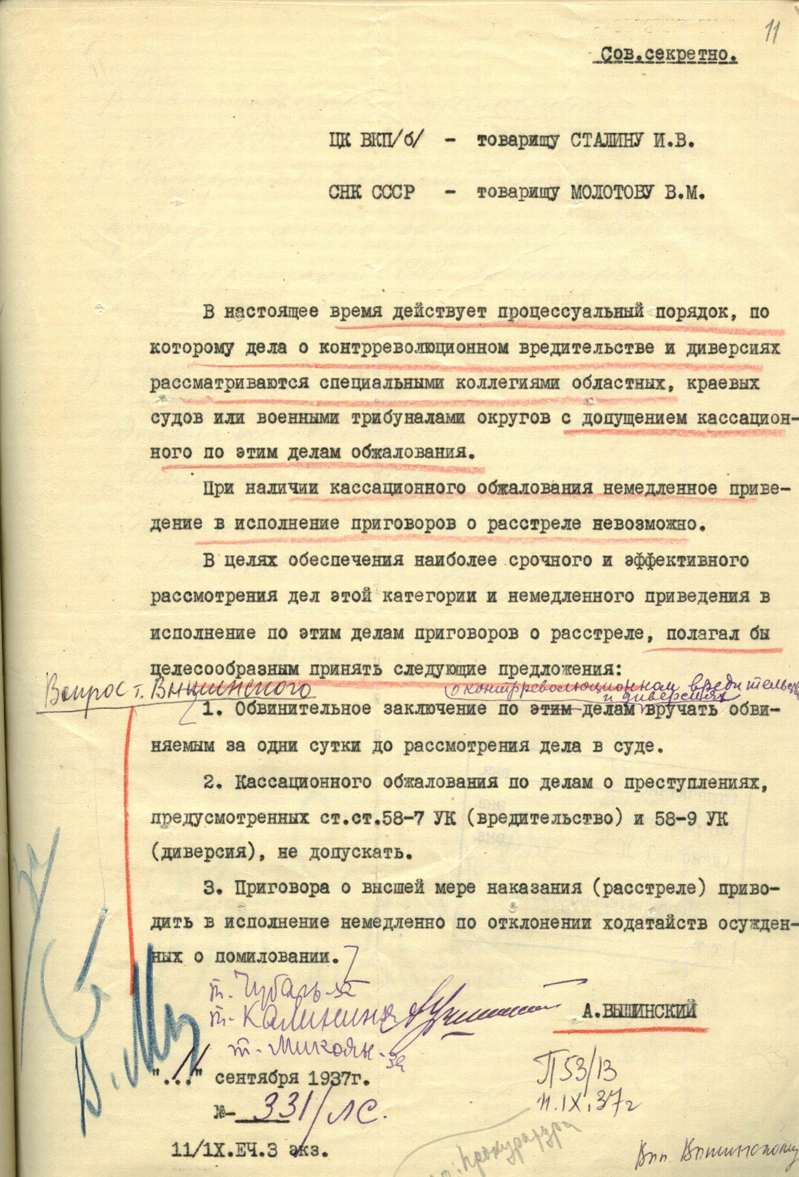 """Решение Политбюро от 11 сентября 1937 года. """"За"""" - Сталин, Молотов."""