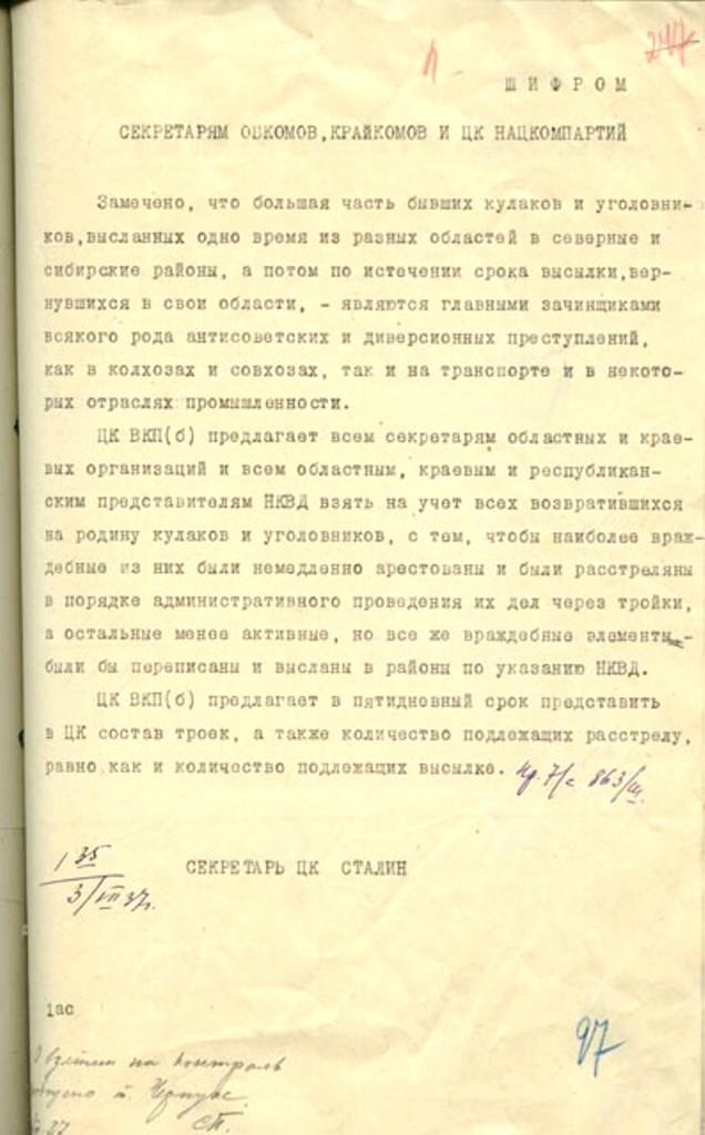 Директива ЦК ВКП(б) № 863  [3 июля 1937 г.1] ШИФРОМ   СЕКРЕТАРЯМ ОБКОМОВ, КРАЙКОМОВ и ЦК НАЦКОМПАРИЙ
