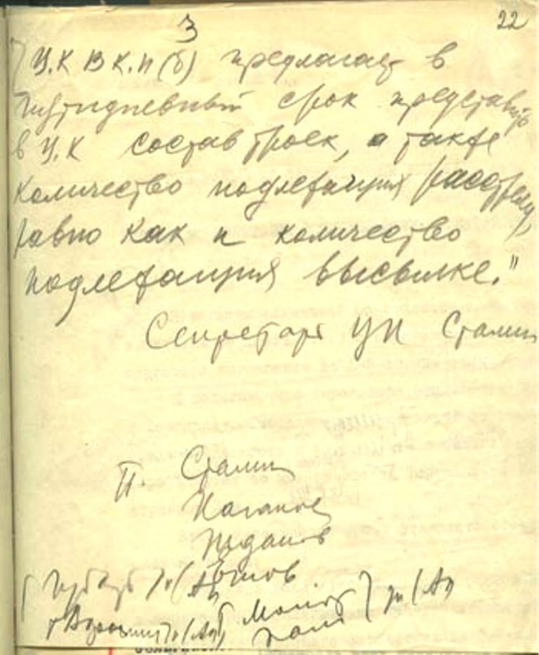 Директива ЦК ВКП(б) № 863 3 июля 1937 г. СЕКРЕТАРЯМ ОБКОМОВ, КРАЙКОМОВ и ЦК НАЦКОМПАРИЙ