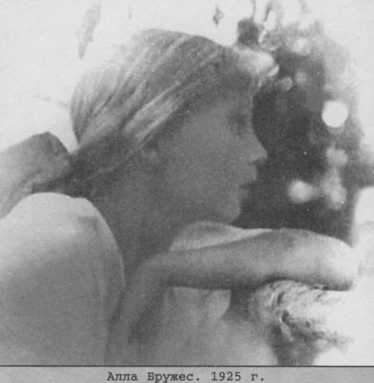 Андреева, Алла Александровна (девичья фамилия Бружес; по первому мужу Ивашева-Мусатова; (12 (25) февраля 1915 года, Москва — 29 апреля 2005 года, там же) — советская художница, жена Даниила Андреева.