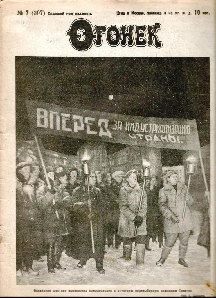11 марта 1931 года вошло в историю России как день, когда в СССР были запрещены продажа и ввоз Библии. Масленица по-советски