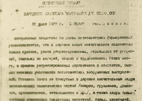 Первый лист оперативного приказа № 00447 от 30 июля 1937 г. (экземпляр для Управления НКВД Ленинградской области).