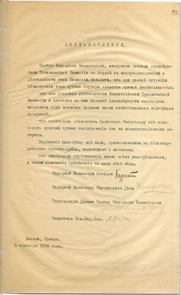 Постановление СНК РСФСР от 05.09.1918