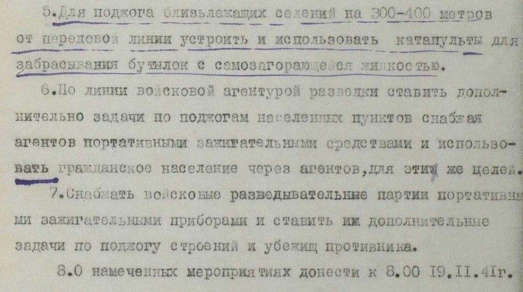 ЦАМО фонд 229 опись 161 дело 4 - Директивы ГШ КА и приказы НКО СССР 1941 год