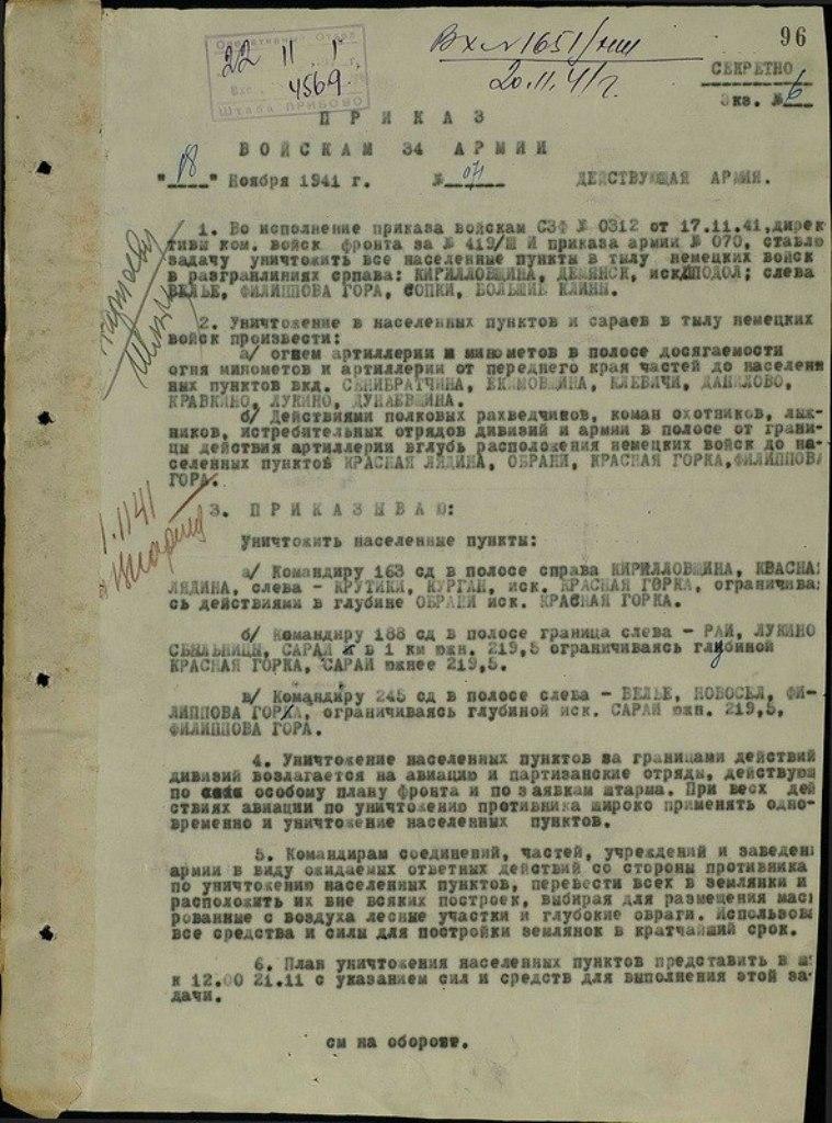 17 НОЯБРЯ 1941 года появился секретный Приказ Ставки Верховного Главного Командования № 0428 «…Разрушать и сжигать дотла все населённые пункты в тылу немецких войск…»