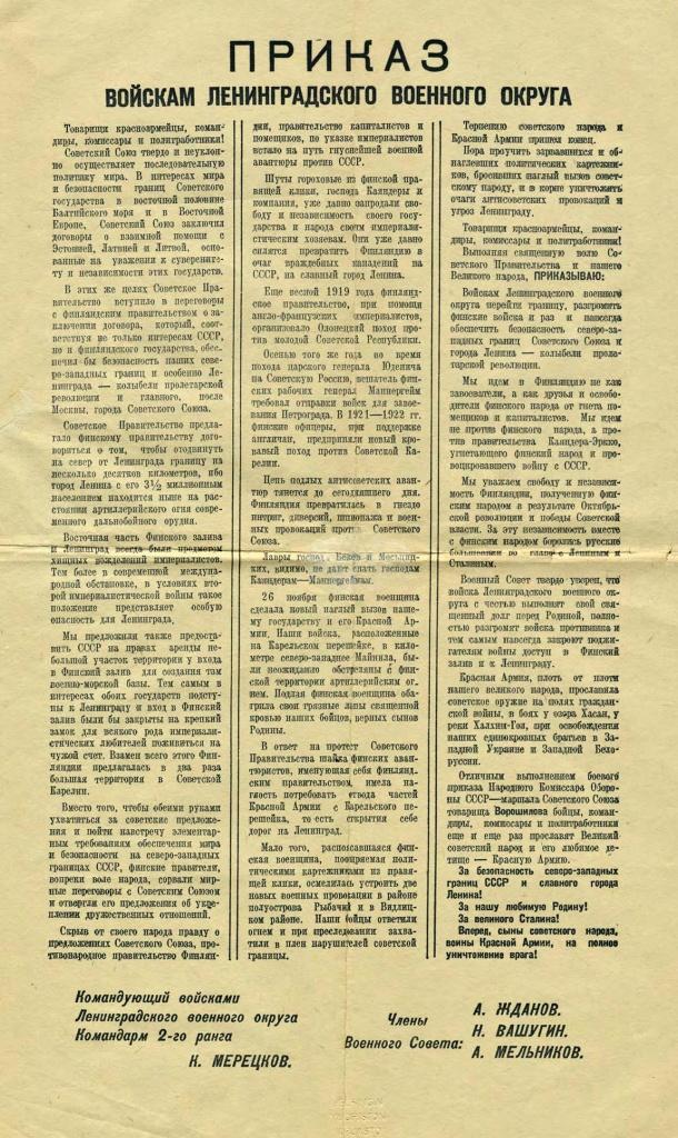 Советско-финская война. Отмороженная война. Приказ войскам ЛВО