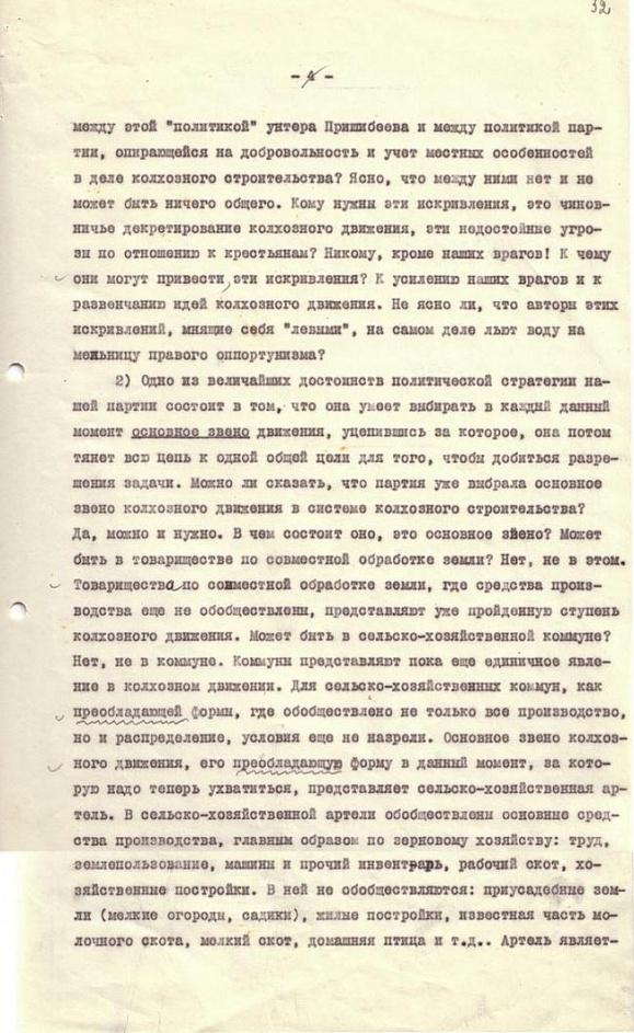«Головокружение от успехов. К вопросам колхозного движения» — статья Генерального секретаря ЦК ВКП(б) И. В. Сталина в газете «Правда» в № 60 от 2 марта 1930 года