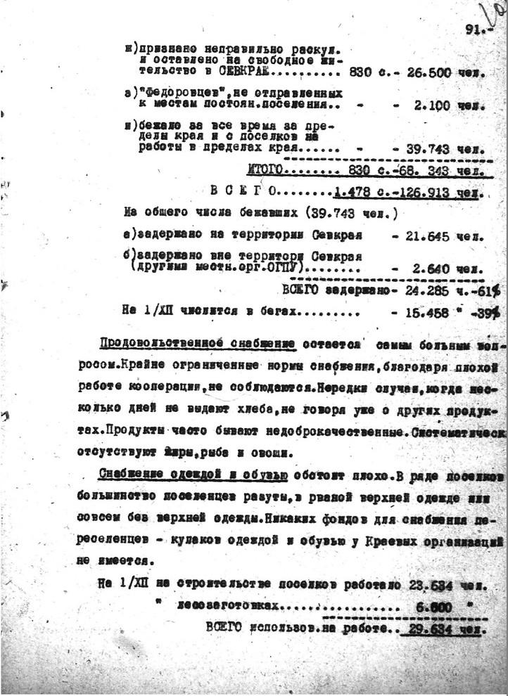 Лист 4. Источник: ГА РФ.Ф.Р-9414.Оп.1.Д.1943.Л.109 Докладная записка ОГПУ о высланных кулаках 2-й категории от 9 февраля 1931 года