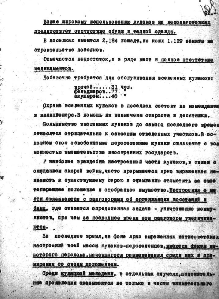 Лист 5. Источник: ГА РФ.Ф.Р-9414.Оп.1.Д.1943.Л.110 Докладная записка ОГПУ о высланных кулаках 2-й категории от 9 февраля 1931 года
