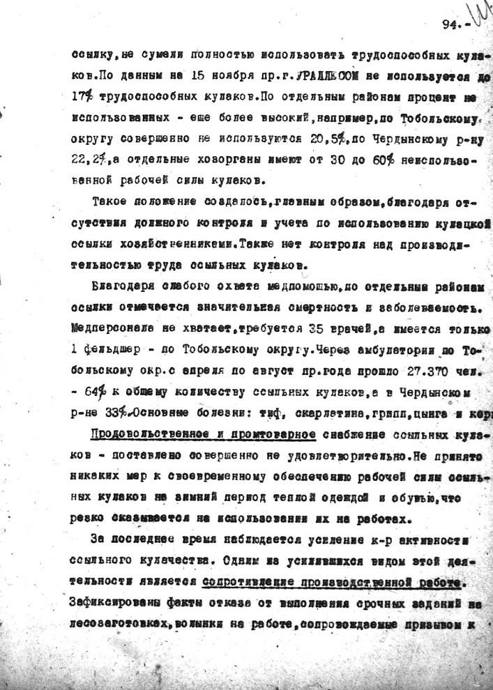 Лист 7. Источник: ГА РФ.Ф.Р-9414.Оп.1.Д.1943.Л.112 Докладная записка ОГПУ о высланных кулаках 2-й категории от 9 февраля 1931 года