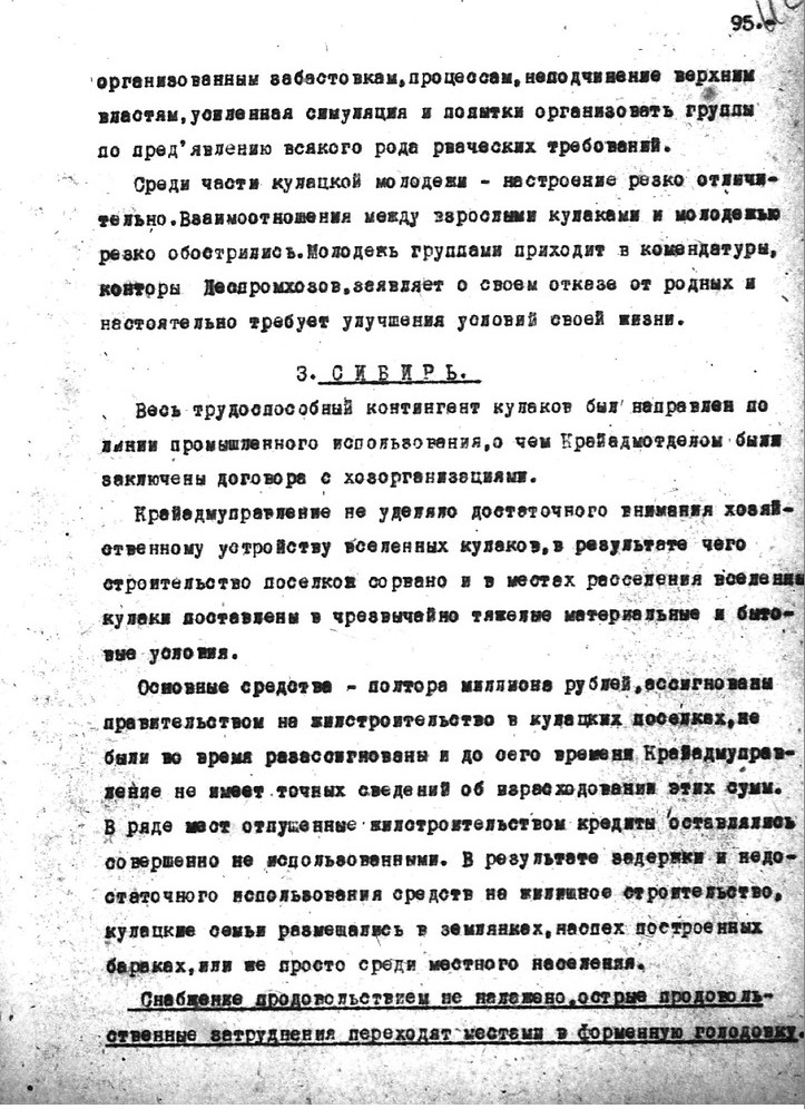 Лист 8. Источник: ГА РФ.Ф.Р-9414.Оп.1.Д.1943.Л.113 Докладная записка ОГПУ о высланных кулаках 2-й категории от 9 февраля 1931 года