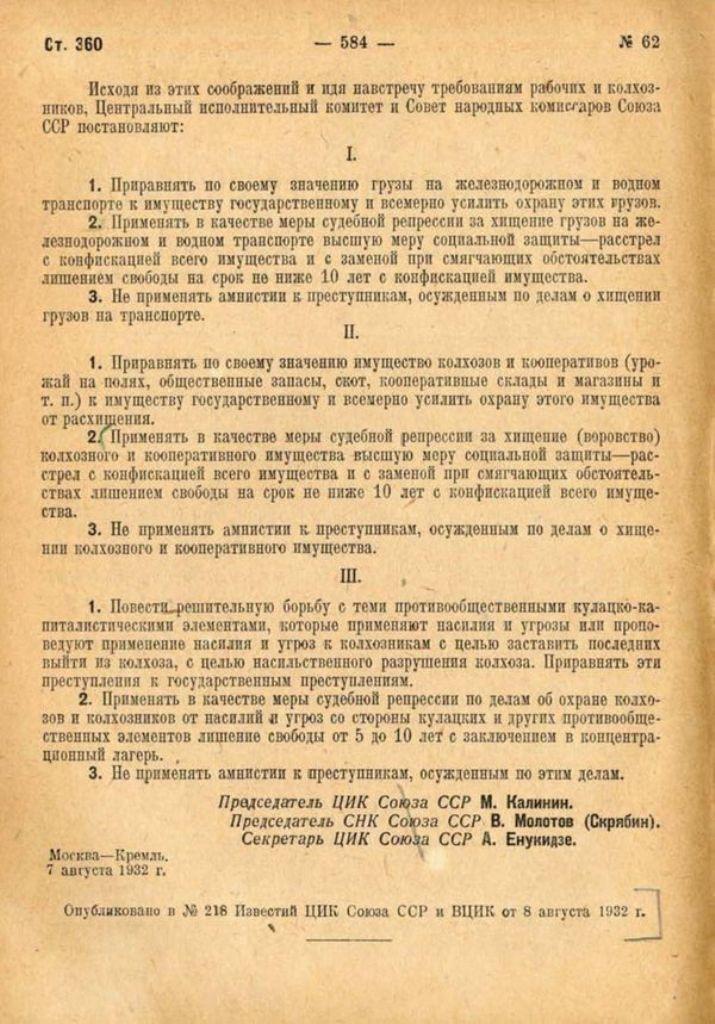 Постановления ЦИК и СНК СССР от 7 августа 1932 года «Об охране имущества государственных предприятий, колхозов и кооперации и укреплении общественной (социалистической) собственности»