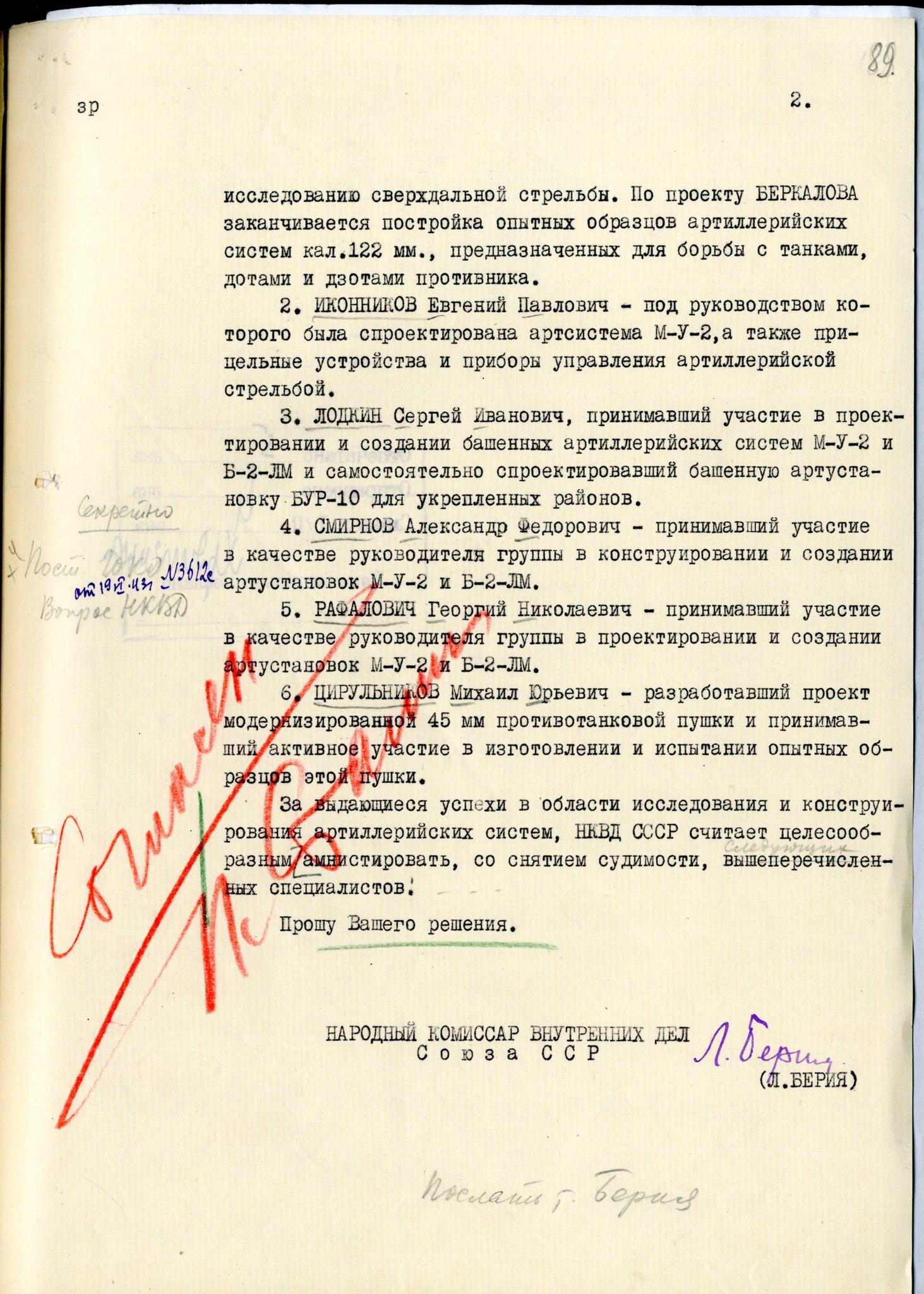 Ходатайство Л.П.Берия Сталину от 18 июня 1943 г.: